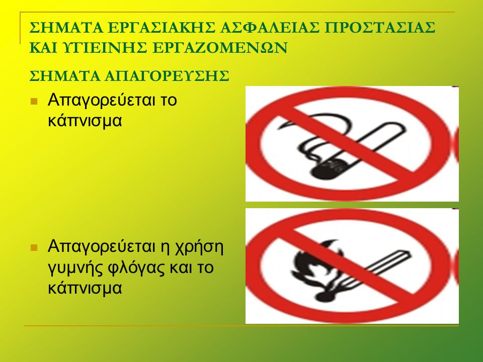 Απαγορεύεται το κάπνισμα