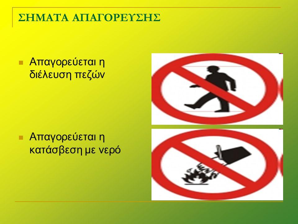 ΣΗΜΑΤΑ ΑΠΑΓΟΡΕΥΣΗΣ Απαγορεύεται η διέλευση πεζών