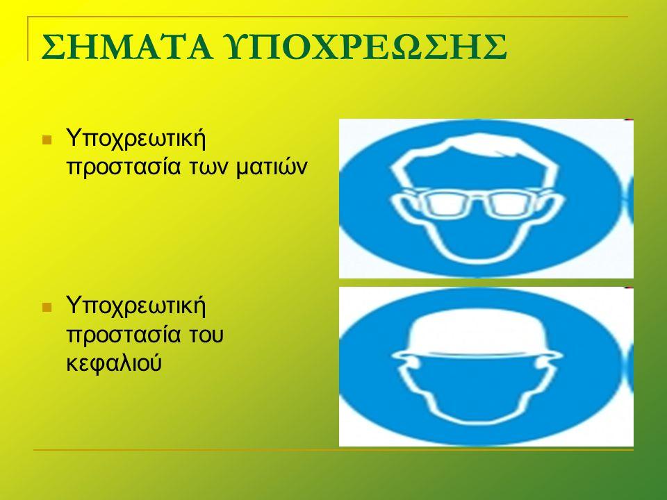 ΣΗΜΑΤΑ ΥΠΟΧΡΕΩΣΗΣ Υποχρεωτική προστασία των ματιών