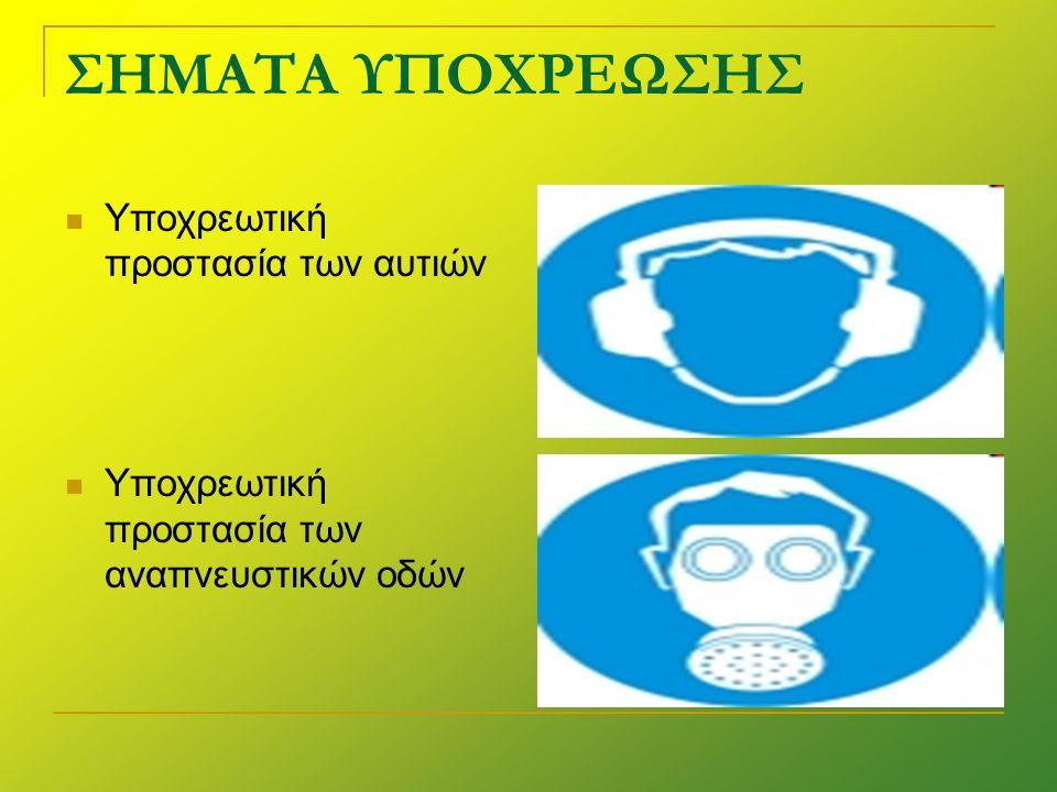 ΣΗΜΑΤΑ ΥΠΟΧΡΕΩΣΗΣ Υποχρεωτική προστασία των αυτιών