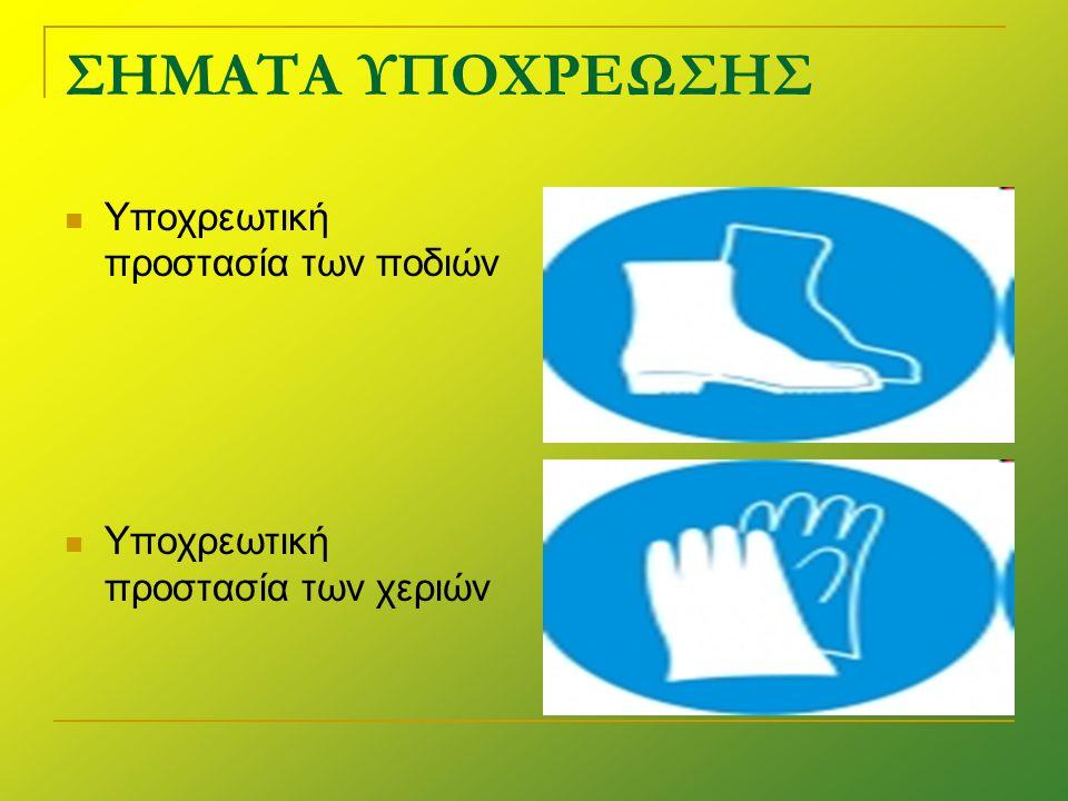 ΣΗΜΑΤΑ ΥΠΟΧΡΕΩΣΗΣ Υποχρεωτική προστασία των ποδιών