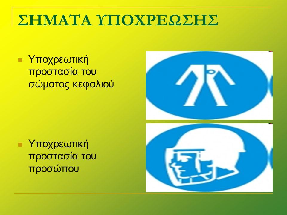 ΣΗΜΑΤΑ ΥΠΟΧΡΕΩΣΗΣ Υποχρεωτική προστασία του σώματος κεφαλιού