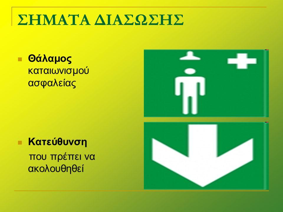 ΣΗΜΑΤΑ ΔΙΑΣΩΣΗΣ Θάλαμος καταιωνισμού ασφαλείας Κατεύθυνση