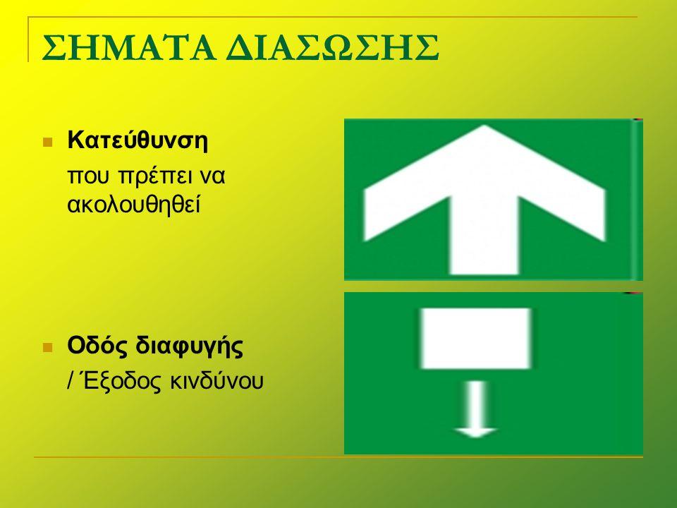 ΣΗΜΑΤΑ ΔΙΑΣΩΣΗΣ Κατεύθυνση που πρέπει να ακολουθηθεί Οδός διαφυγής