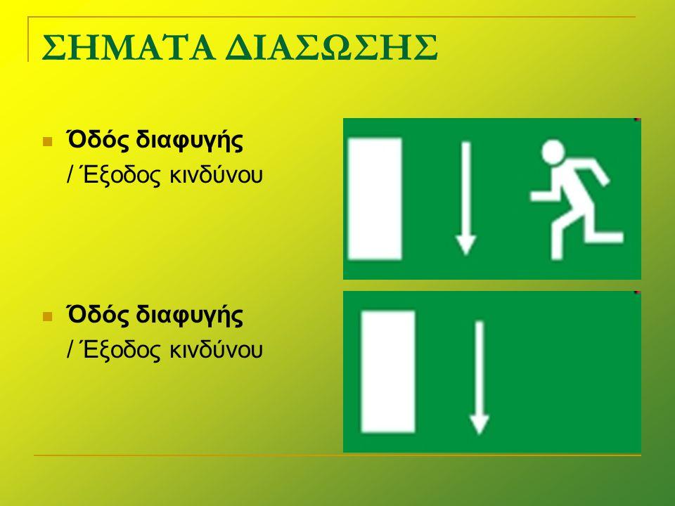 ΣΗΜΑΤΑ ΔΙΑΣΩΣΗΣ Όδός διαφυγής / Έξοδος κινδύνου