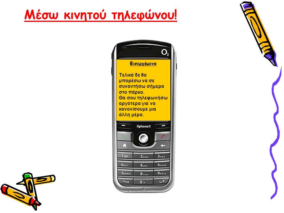 Μέσω κινητού τηλεφώνου!
