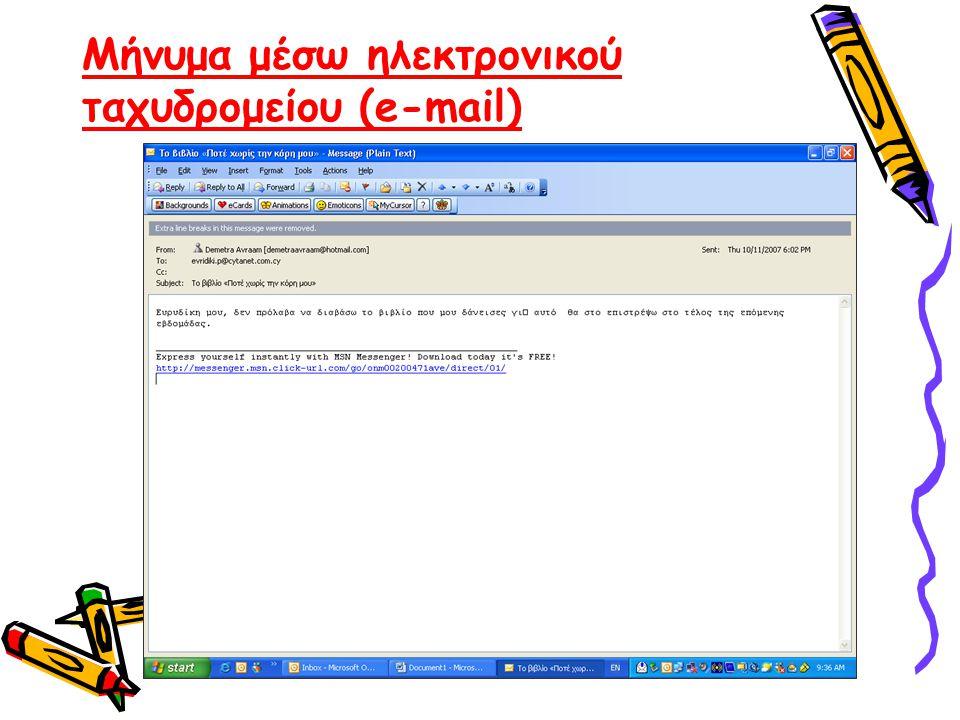 Μήνυμα μέσω ηλεκτρονικού ταχυδρομείου (e-mail)