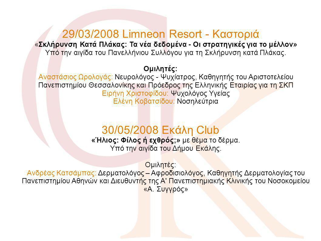 29/03/2008 Limneon Resort - Καστοριά «Σκλήρυνση Κατά Πλάκας: Τα νέα δεδομένα - Οι στρατηγικές για το μέλλον» Υπό την αιγίδα του Πανελλήνιου Συλλόγου για τη Σκλήρυνση κατά Πλάκας.