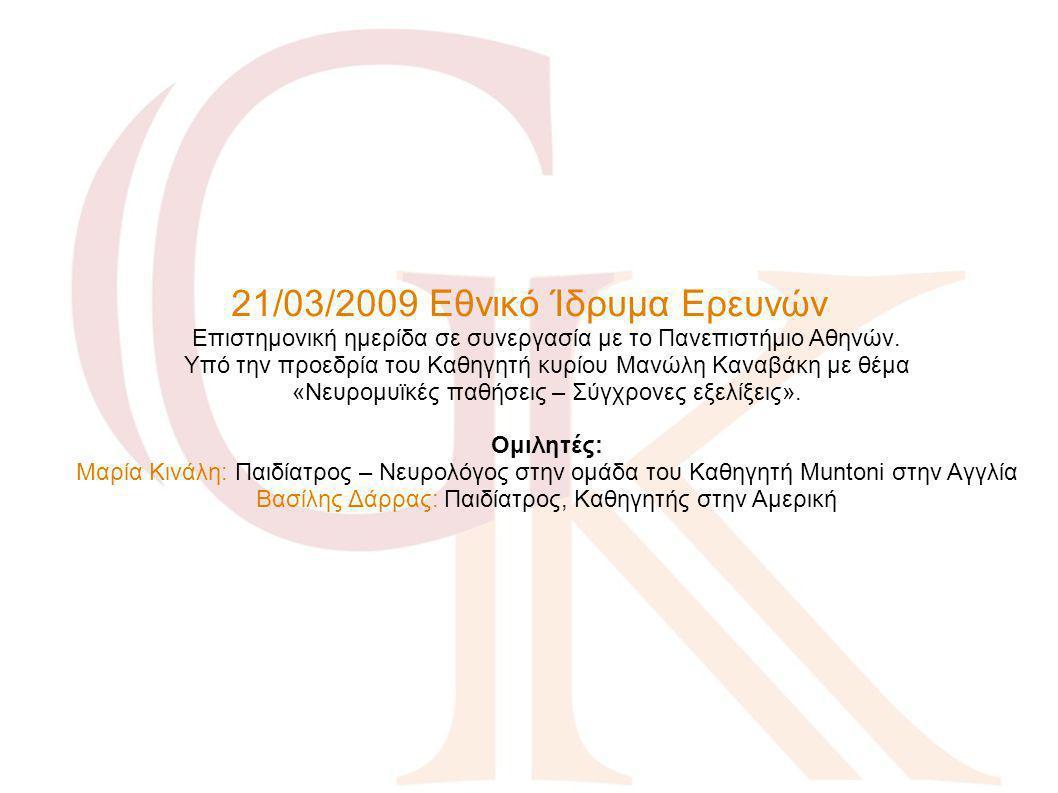 21/03/2009 Εθνικό Ίδρυμα Ερευνών Επιστημονική ημερίδα σε συνεργασία με το Πανεπιστήμιο Αθηνών. Υπό την προεδρία του Καθηγητή κυρίου Μανώλη Καναβάκη με θέμα «Νευρομυϊκές παθήσεις – Σύγχρονες εξελίξεις». Ομιλητές: Μαρία Κινάλη: Παιδίατρος – Νευρολόγος στην ομάδα του Καθηγητή Muntoni στην Αγγλία Βασίλης Δάρρας: Παιδίατρος, Καθηγητής στην Αμερική