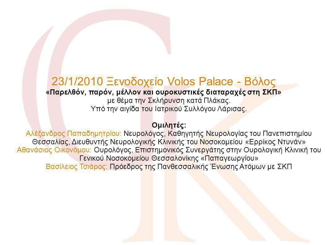 23/1/2010 Ξενοδοχείο Volos Palace - Βόλος