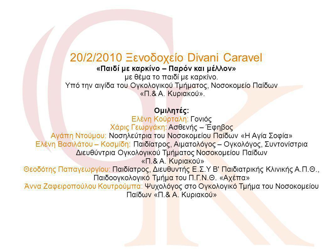 20/2/2010 Ξενοδοχείο Divani Caravel