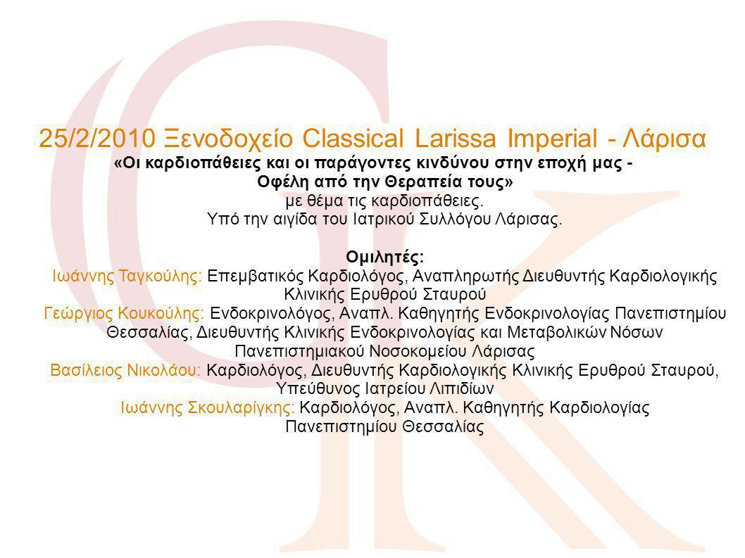 25/2/2010 Ξενοδοχείο Classical Larissa Imperial - Λάρισα