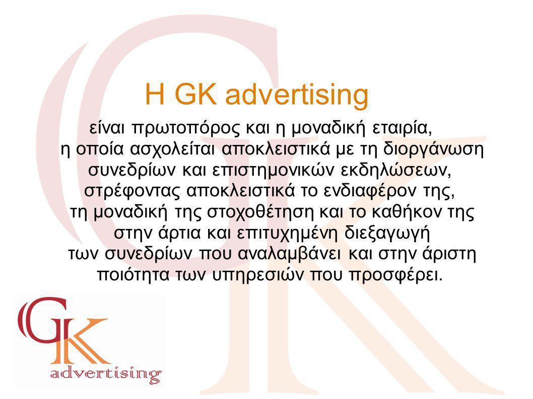Η GK advertising