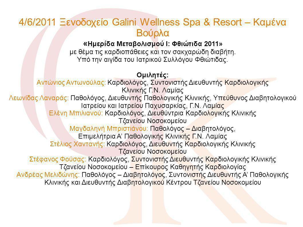 4/6/2011 Ξενοδοχείο Galini Wellness Spa & Resort – Καμένα Βούρλα «Ημερίδα Μεταβολισμού Ι: Φθιώτιδα 2011» με θέμα τις καρδιοπάθειες και τον σακχαρώδη διαβήτη.