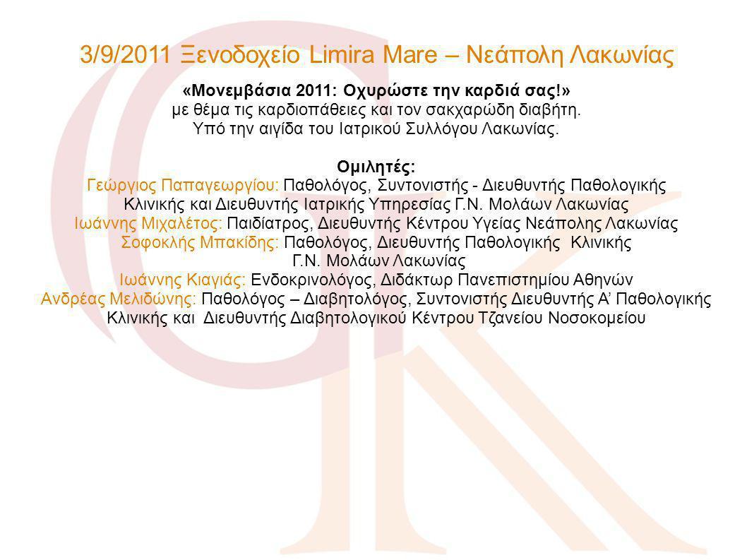 3/9/2011 Ξενοδοχείο Limira Mare – Νεάπολη Λακωνίας