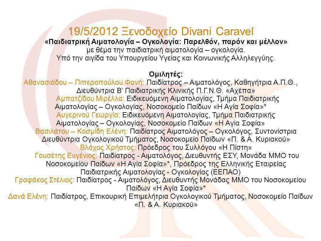 Παιδιατρικής Αιματολογίας - Ογκολογίας (ΕΕΠΑΟ)