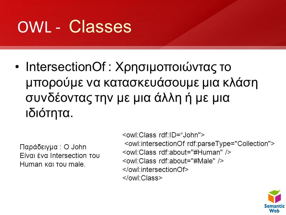 OWL - Classes IntersectionOf : Χρησιμοποιώντας το μπορούμε να κατασκευάσουμε μια κλάση συνδέοντας την με μια άλλη ή με μια ιδιότητα.