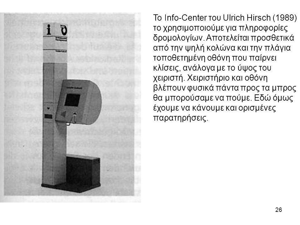 Το Info-Center του Ulrich Hirsch (1989) το χρησιμοποιούμε για πληροφορίες δρομολογίων.