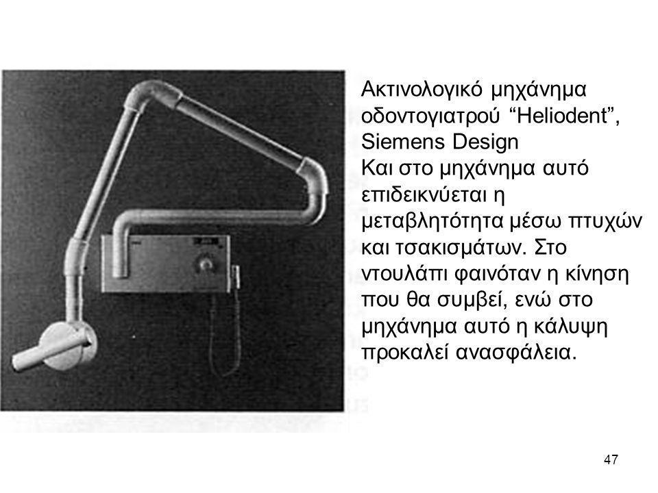 Ακτινολογικό μηχάνημα οδοντογιατρού Heliodent , Siemens Design