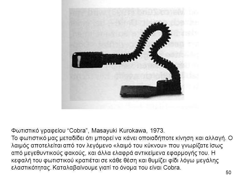 Φωτιστικό γραφείου Cobra , Masayuki Kurokawa, 1973.