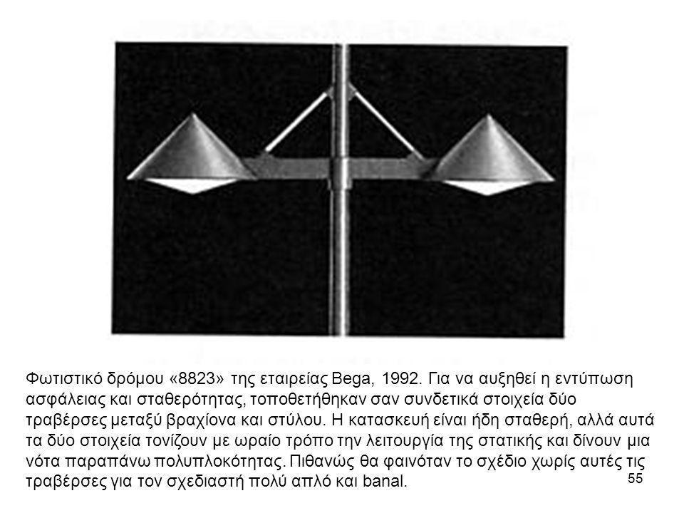 Φωτιστικό δρόμου «8823» της εταιρείας Bega, 1992