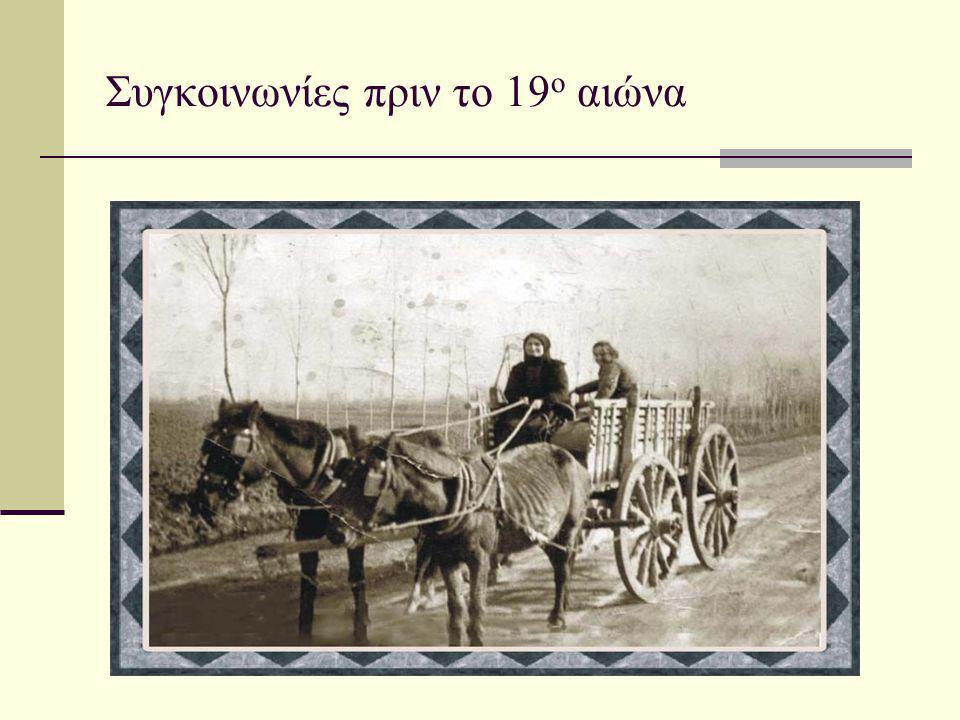 Συγκοινωνίες πριν το 19ο αιώνα