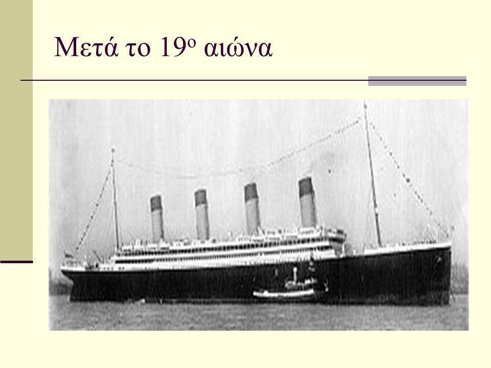 Μετά το 19ο αιώνα