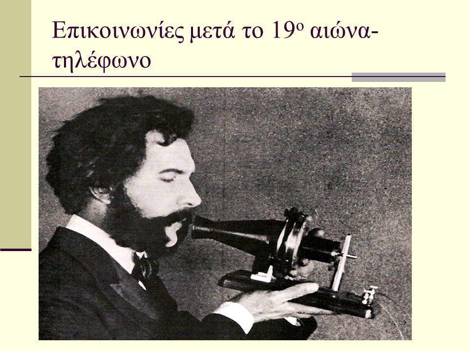 Επικοινωνίες μετά το 19ο αιώνα-τηλέφωνο