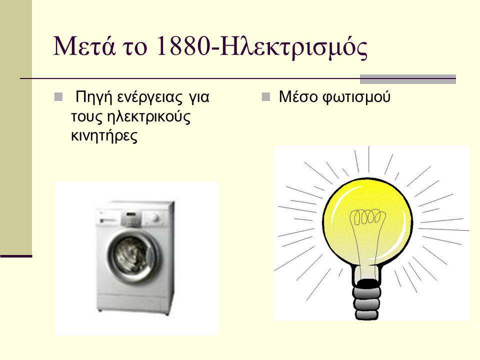Μετά το 1880-Ηλεκτρισμός Πηγή ενέργειας για τους ηλεκτρικούς κινητήρες