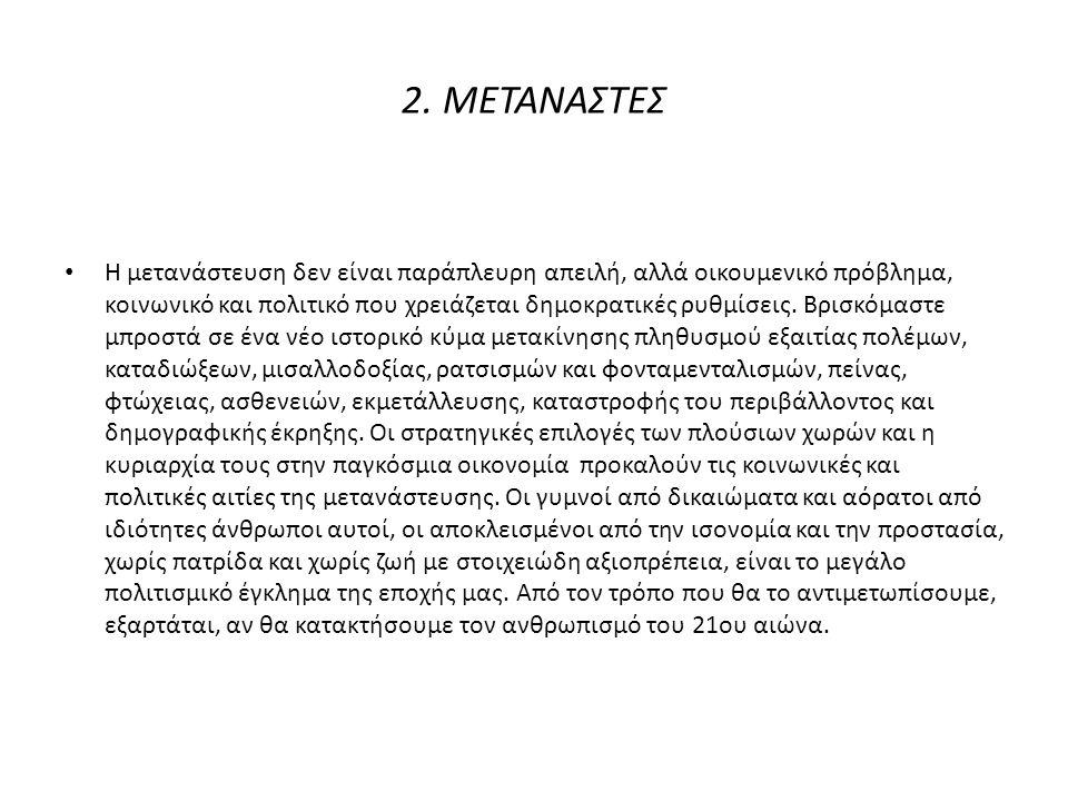 2. ΜΕΤΑΝΑΣΤΕΣ