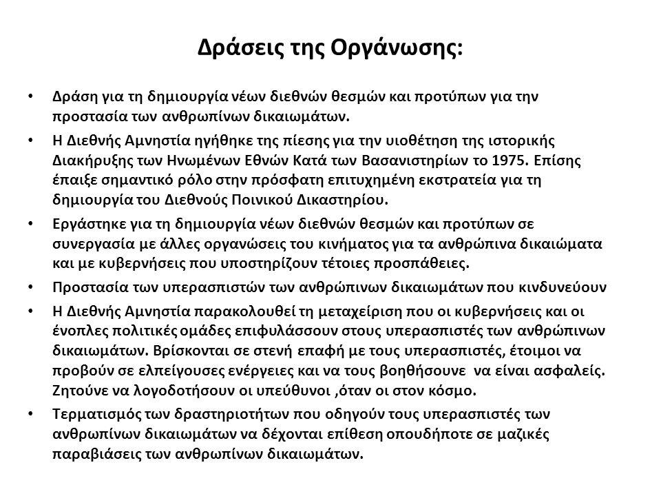 Δράσεις της Οργάνωσης:
