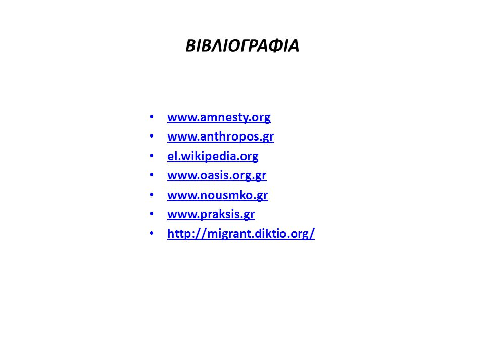 ΒΙΒΛΙΟΓΡΑΦΙΑ www.amnesty.org www.anthropos.gr el.wikipedia.org