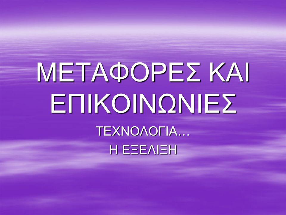 ΜΕΤΑΦΟΡΕΣ ΚΑΙ ΕΠΙΚΟΙΝΩΝΙΕΣ