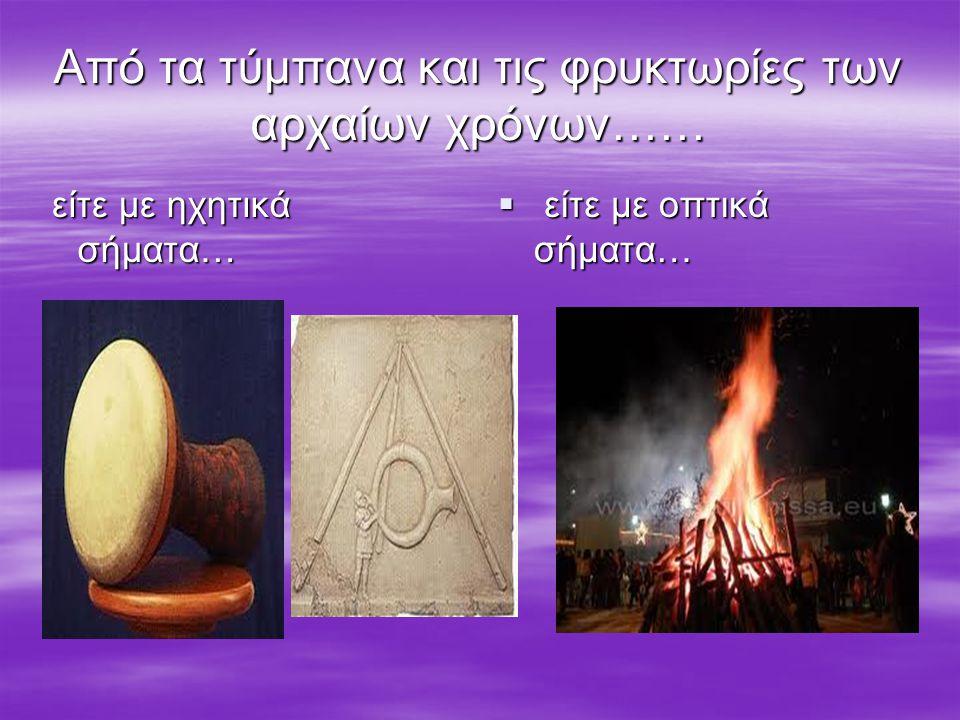 Από τα τύμπανα και τις φρυκτωρίες των αρχαίων χρόνων……