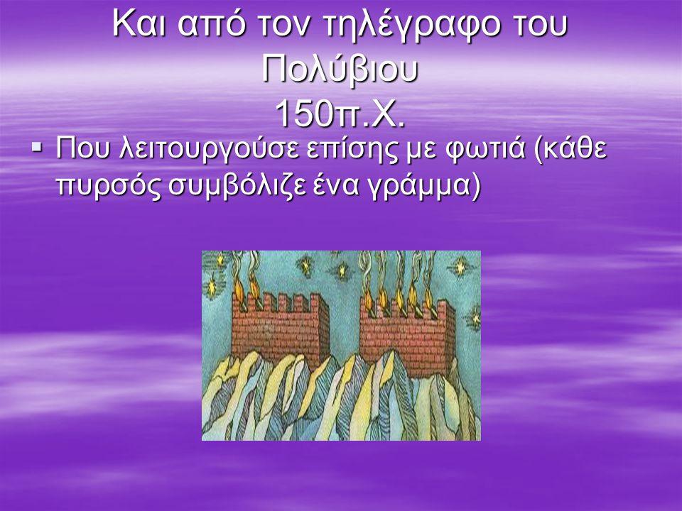 Και από τον τηλέγραφο του Πολύβιου 150π.Χ.