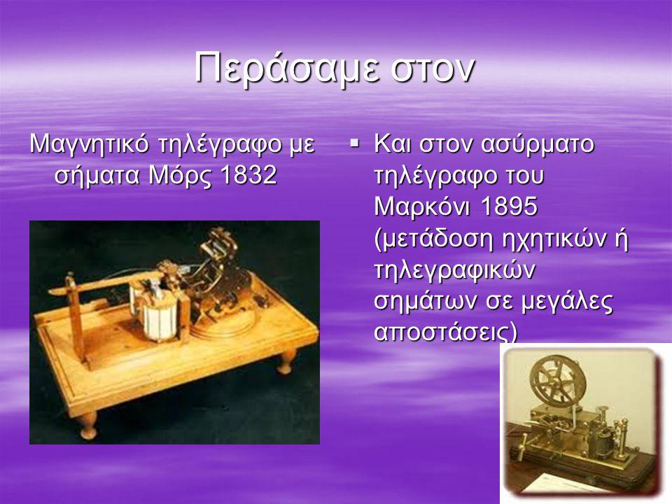 Περάσαμε στον Μαγνητικό τηλέγραφο με σήματα Μόρς 1832