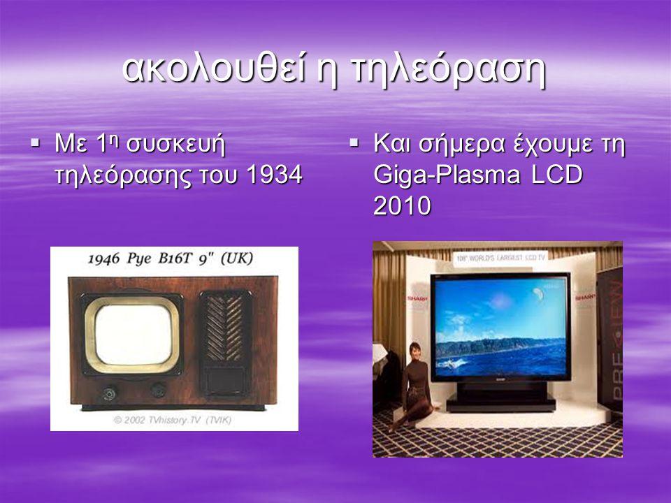 ακολουθεί η τηλεόραση Με 1η συσκευή τηλεόρασης του 1934