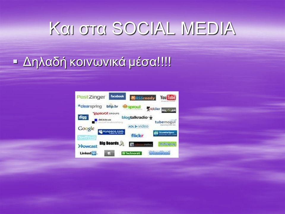 Και στα SOCIAL MEDIA Δηλαδή κοινωνικά μέσα!!!!