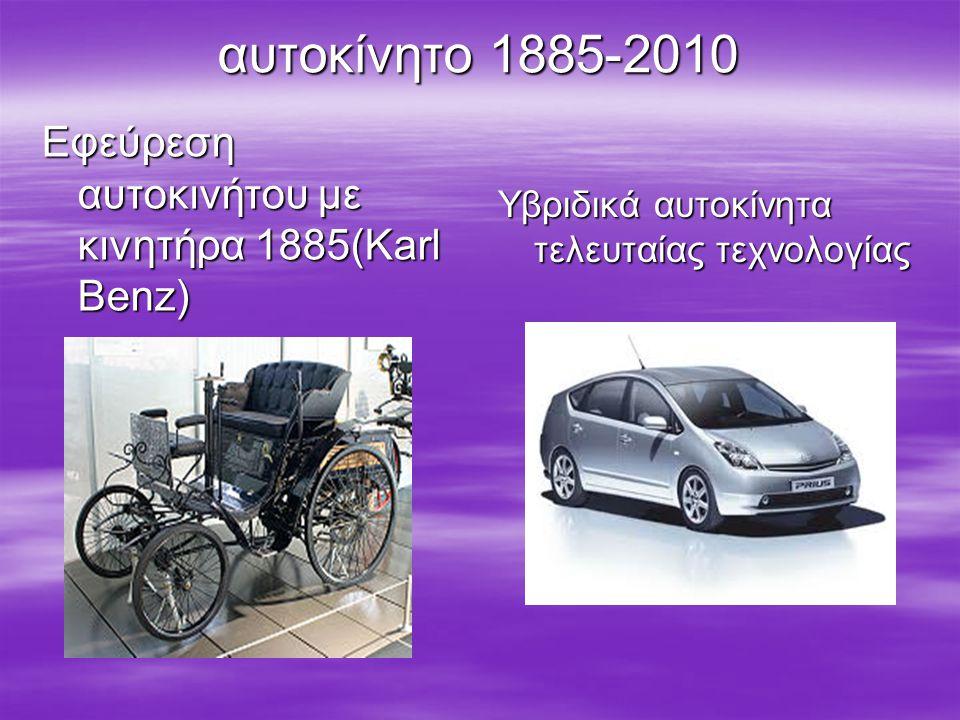 αυτοκίνητο 1885-2010 Εφεύρεση αυτοκινήτου με κινητήρα 1885(Κarl Benz)