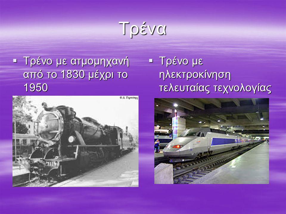 Τρένα Τρένο με ατμομηχανή από το 1830 μέχρι το 1950