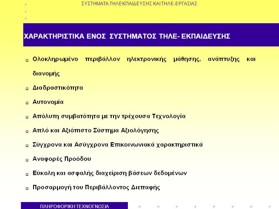 ΧΑΡΑΚΤΗΡΙΣΤΙΚΑ ΕΝΟΣ ΣΥΣΤΗΜΑΤΟΣ ΤΗΛΕ- ΕΚΠΑΙΔΕΥΣΗΣ