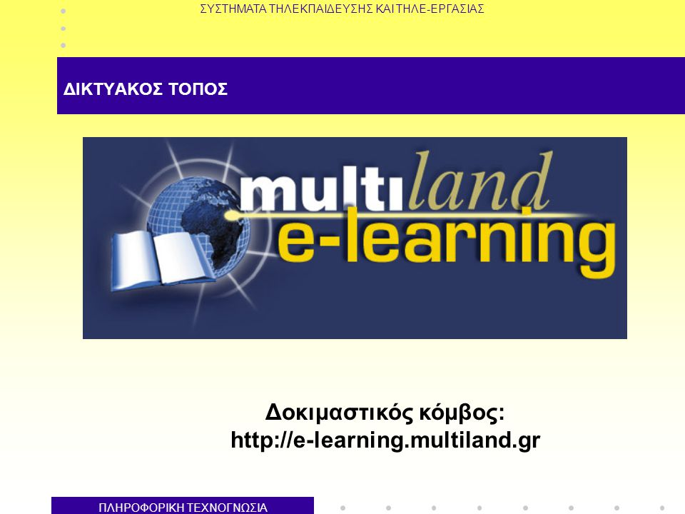 Δοκιμαστικός κόμβος: http://e-learning.multiland.gr