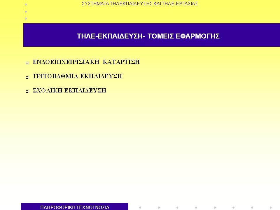 ΤΗΛΕ-ΕΚΠΑΙΔΕΥΣΗ- ΤΟΜΕΙΣ ΕΦΑΡΜΟΓΗΣ