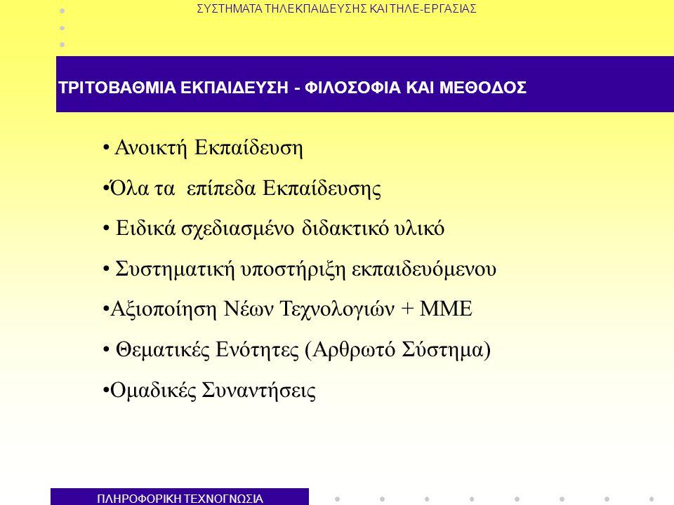 ΤΡΙΤΟΒΑΘΜΙΑ ΕΚΠΑΙΔΕΥΣΗ - ΦΙΛΟΣΟΦΙΑ ΚΑΙ ΜΕΘΟΔΟΣ