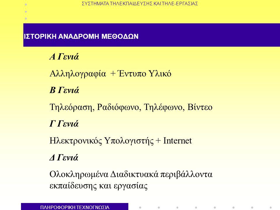 ΙΣΤΟΡΙΚΗ ΑΝΑΔΡΟΜΗ ΜΕΘΟΔΩΝ