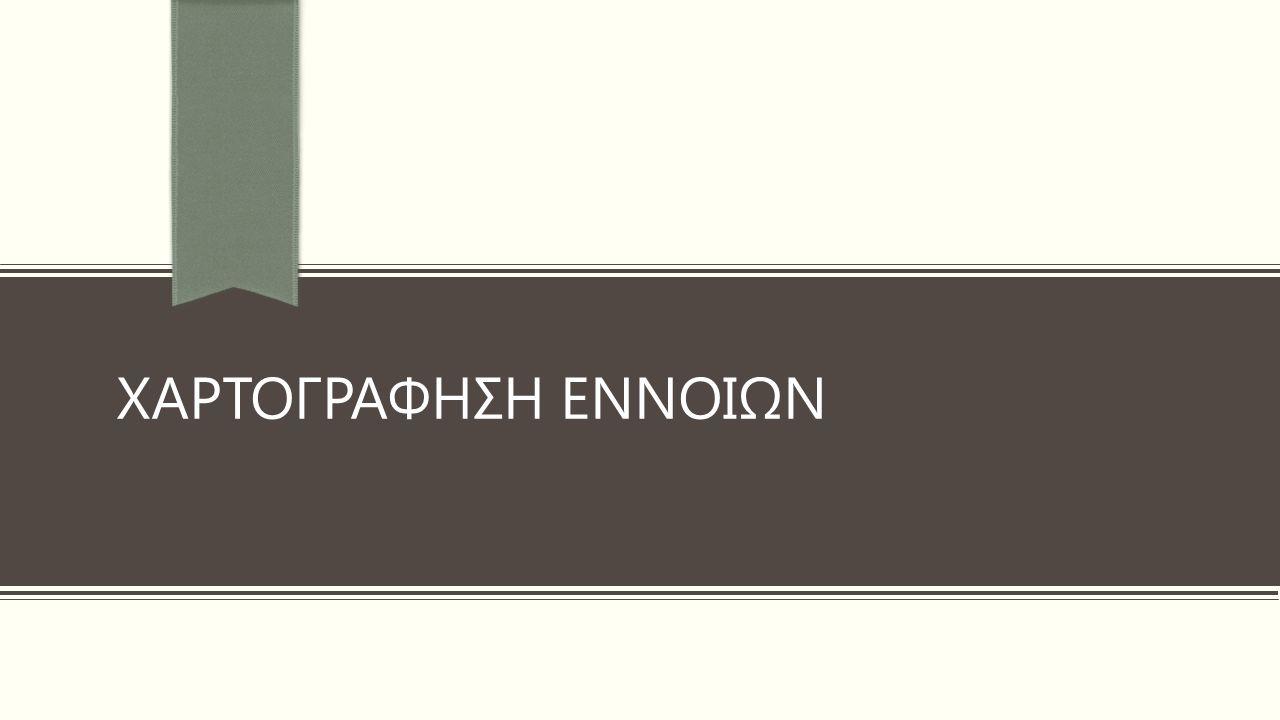 ΧΑΡΤΟΓΡΑΦΗΣΗ ΕΝΝΟΙΩΝ