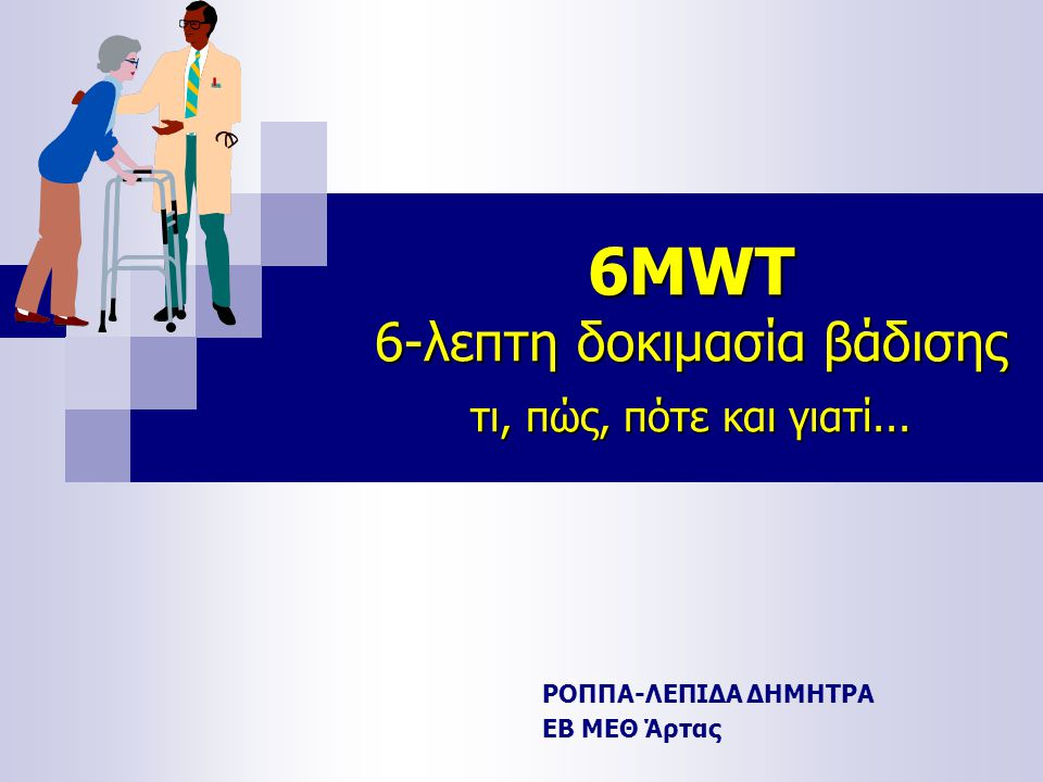 6MWT 6-λεπτη δοκιμασία βάδισης τι, πώς, πότε και γιατί...