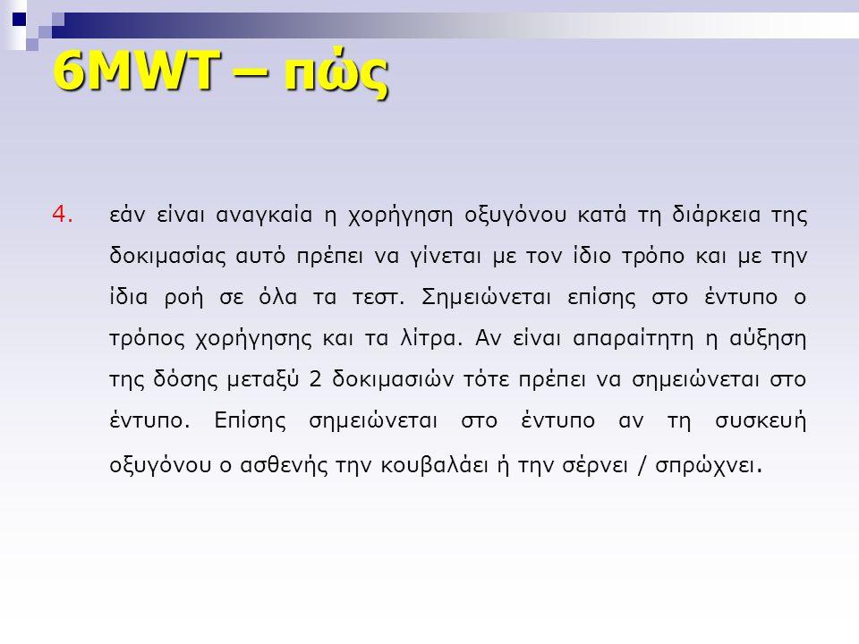 6MWT – πώς