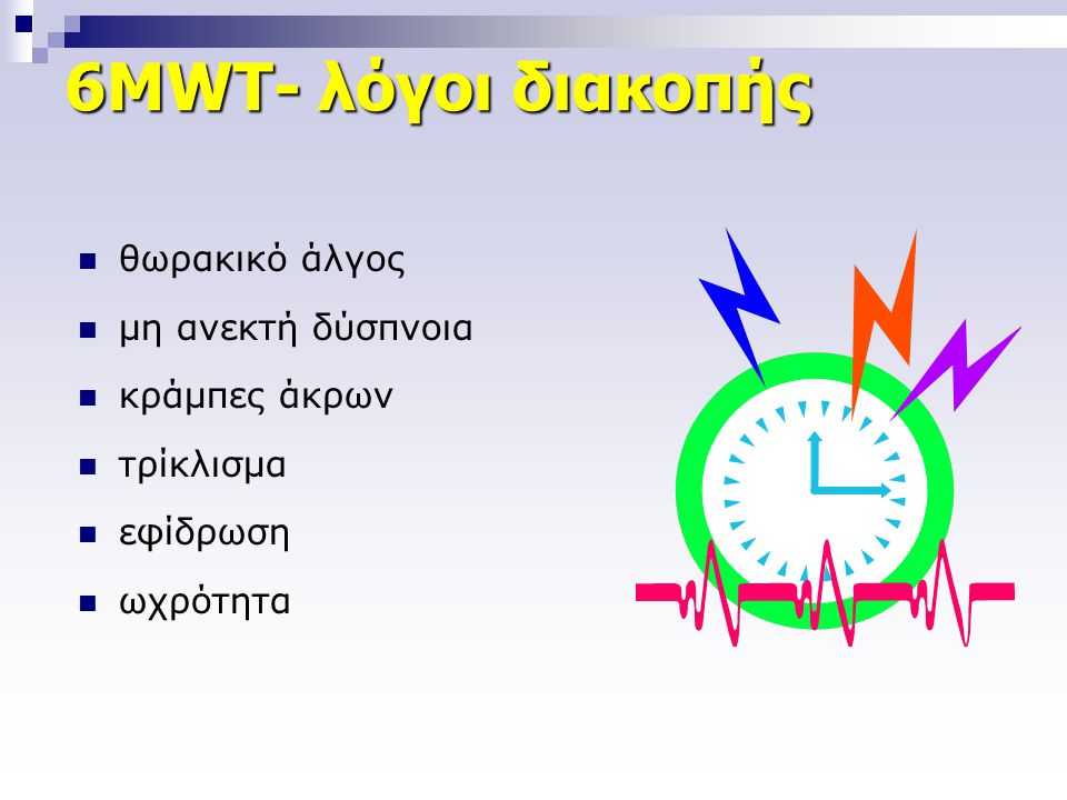 6ΜWT- λόγοι διακοπής θωρακικό άλγος μη ανεκτή δύσπνοια κράμπες άκρων