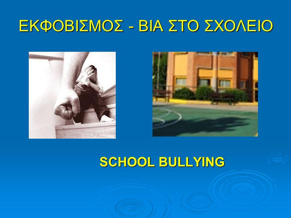 ΕΚΦΟΒΙΣΜΟΣ - ΒΙΑ ΣΤΟ ΣΧΟΛΕΙΟ